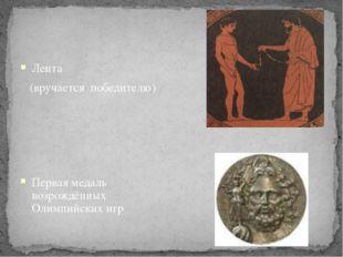 Лента (вручается победителю) Первая медаль возрождённых Олимпийских игр