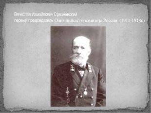 Вячеслав Измайлович Срезневский первый председатель Олимпийского комитета Рос