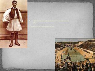 Первый победитель возрождённых Олимпийских игр грек, Спиридон Луис в марафонс
