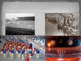 Парад открытия Олимпийских игр.
