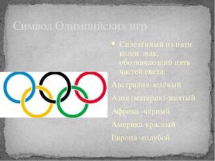 Символ Олимпийских игр Сплетённый из пяти колец знак, обозначающий пять часте