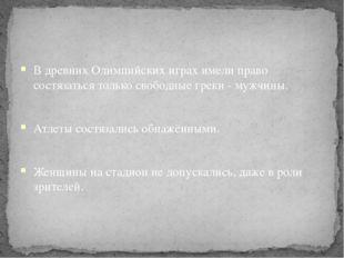 В древних Олимпийских играх имели право состязаться только свободные греки -