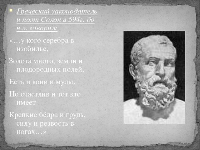 Греческий законодатель и поэт Солон в 594г. до н.э. говорил: «…у кого серебра...
