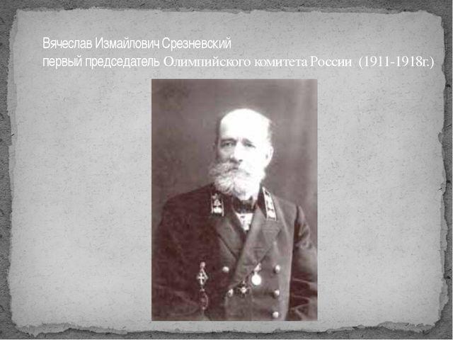Вячеслав Измайлович Срезневский первый председатель Олимпийского комитета Рос...