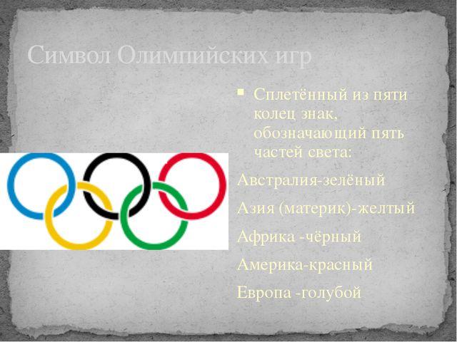Символ Олимпийских игр Сплетённый из пяти колец знак, обозначающий пять часте...