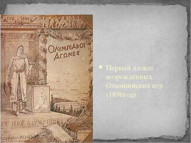 Первый плакат возрождённых Олимпийских игр (1896год)