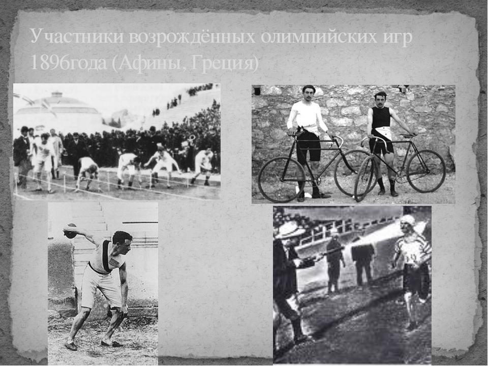 Участники возрождённых олимпийских игр 1896года (Афины, Греция)