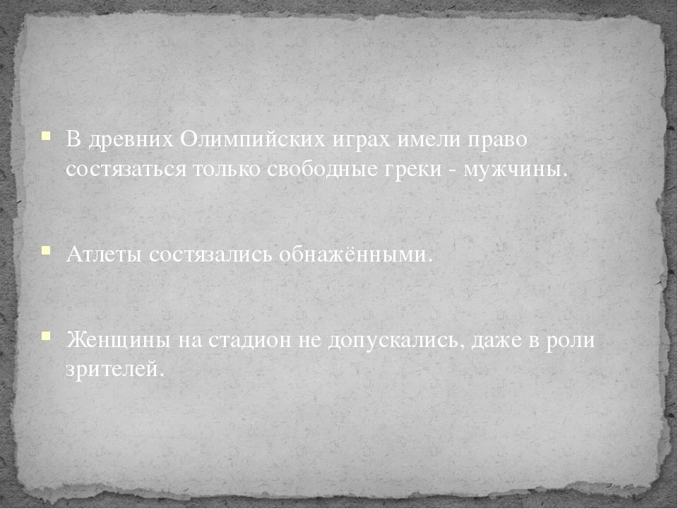 В древних Олимпийских играх имели право состязаться только свободные греки -...