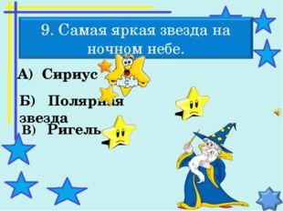 В) Ригель А) Сириус Б) Полярная звезда