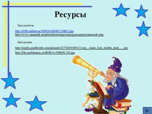 Ресурсы http://i058.radikal.ru/1008/3a/2b084723d8e7.jpg http://www.mamusik.ru