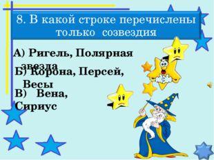 А) Ригель, Полярная звезда Б) Корона, Персей, Весы В) Вена, Сириус