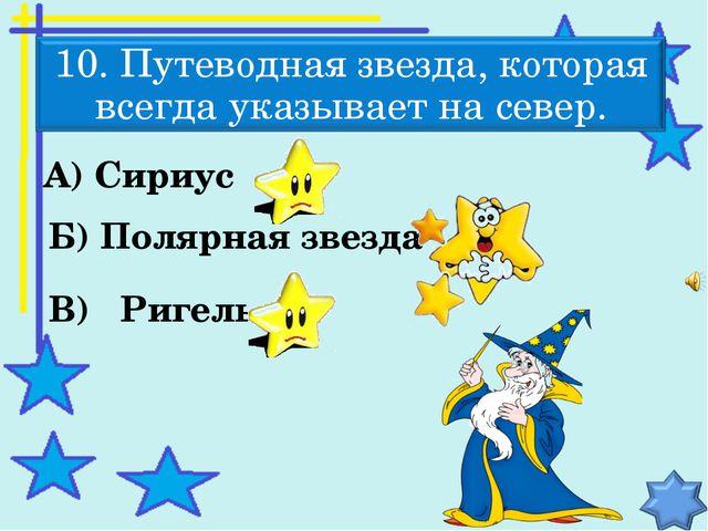А) Сириус Б) Полярная звезда В) Ригель