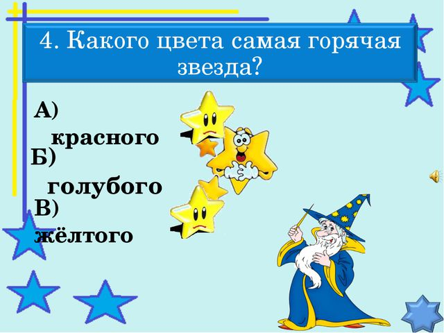 А) красного Б) голубого В) жёлтого
