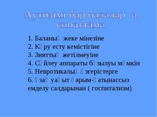 1. Баланың жеке мінезіне 2. Көру есту кемістігіне 3. Зияттың жетілмеуіне