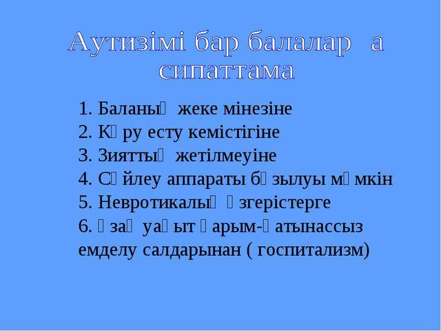 1. Баланың жеке мінезіне 2. Көру есту кемістігіне 3. Зияттың жетілмеуіне...