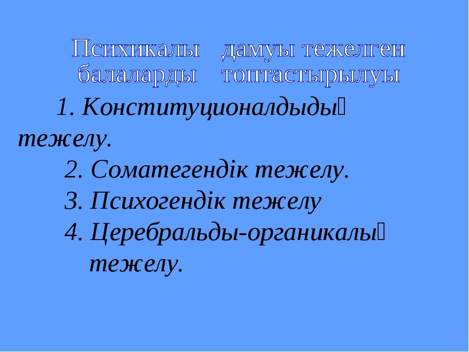 1. Конституционалдыдық тежелу. 2. Соматегендік тежелу. 3. Психогендік теже...