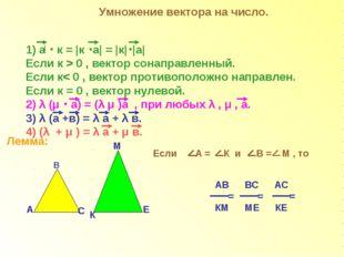Умножение вектора на число. 1) а  к = |к а| = |к||а| Если к > 0 , вектор с