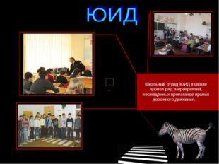 Школьный отряд ЮИД в школе провел ряд мероприятий, посвящённых пропаганде пр