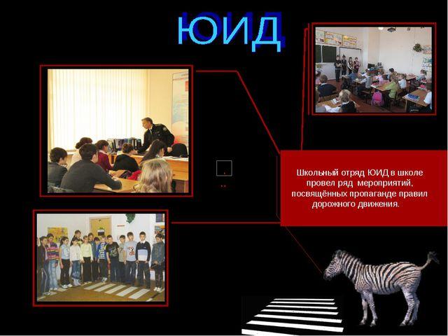 Школьный отряд ЮИД в школе провел ряд мероприятий, посвящённых пропаганде пр...