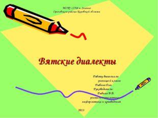 МОКУ СОШ п. Зенгино Оричевского района Кировской области Вятские диалекты Раб