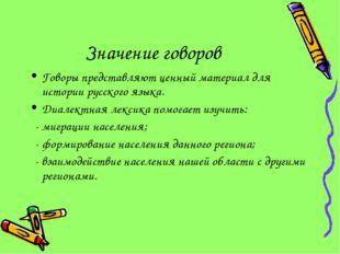 Значение говоров Говоры представляют ценный материал для истории русского язы