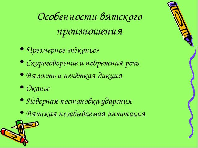 Особенности вятского произношения Чрезмерное «чёканье» Скороговорение и небре...