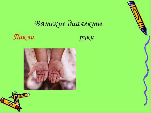 Вятские диалекты Пакли руки