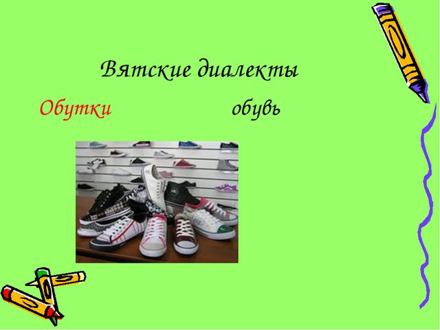 Вятские диалекты Обутки обувь