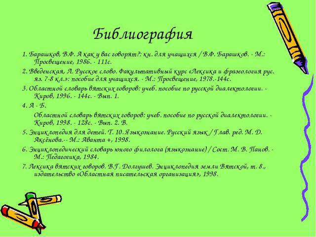 Библиография 1. Барашков, В.Ф. А как у вас говорят?: кн. для учащихся / В.Ф....
