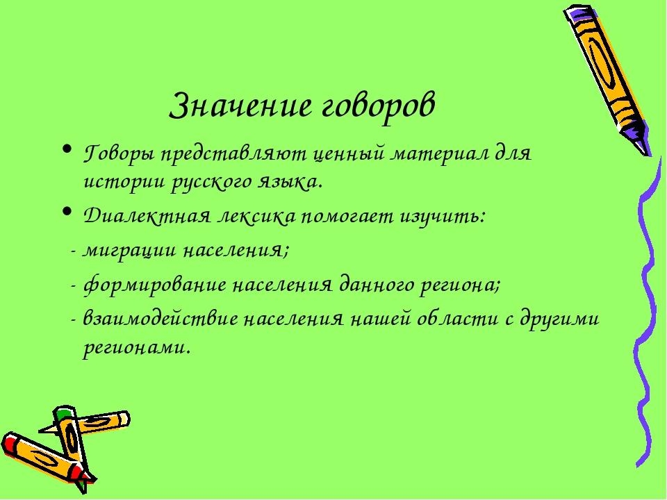 Значение говоров Говоры представляют ценный материал для истории русского язы...