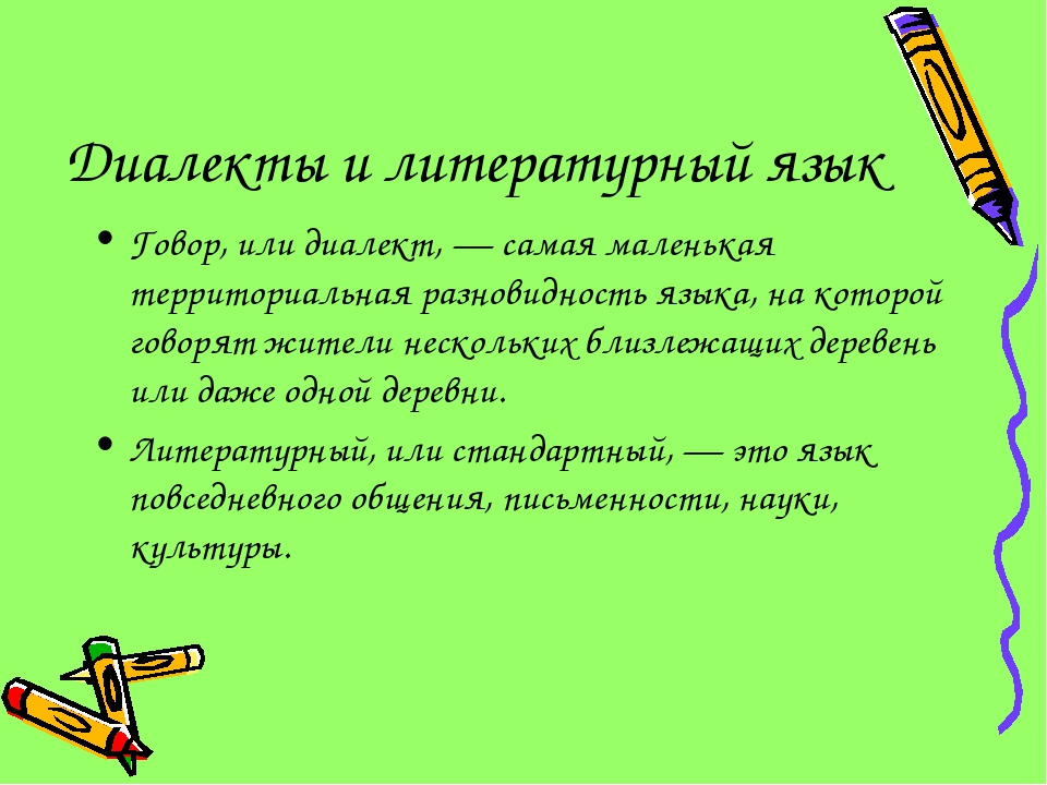 Диалекты и литературный язык Говор, или диалект, — самая маленькая территориа...