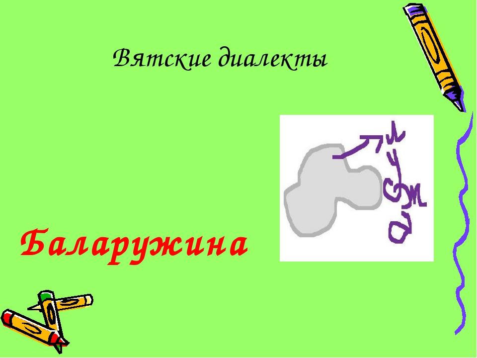 Вятские диалекты Баларужина