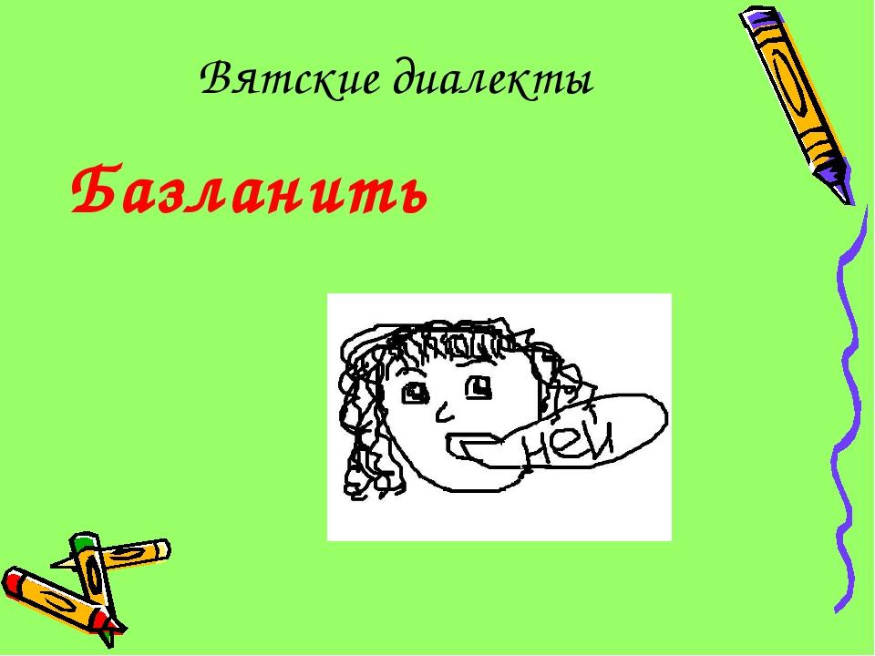 Вятские диалекты Базланить