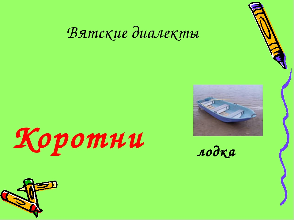 Вятские диалекты Коротни лодка