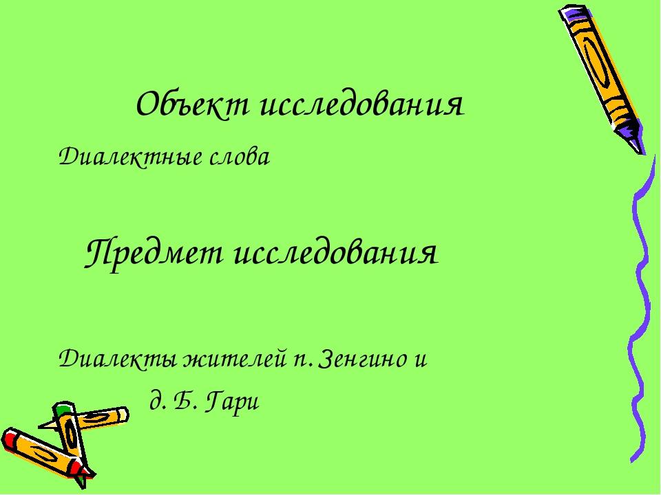 Объект исследования Диалектные слова Предмет исследования Диалекты жителей п....