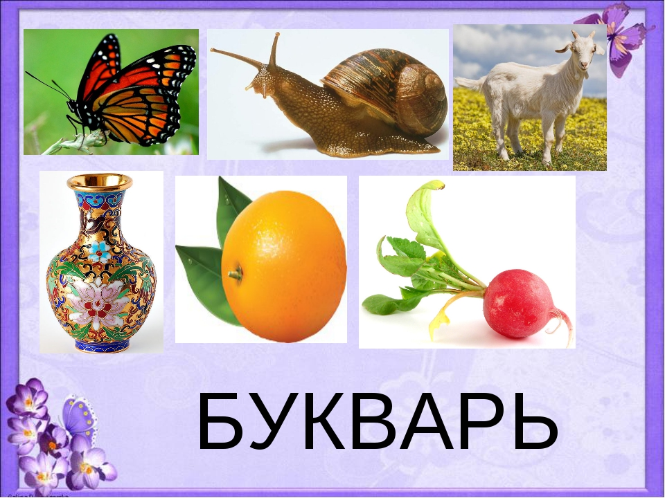 БУКВАРЬ
