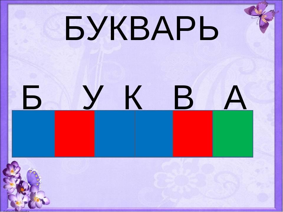 БУКВАРЬ Б У К В А Р`