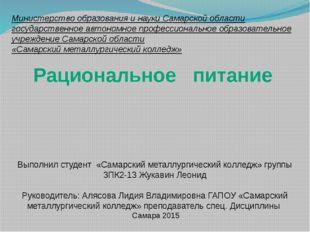 Рациональное питание Министерство образования и науки Самарской области госуд