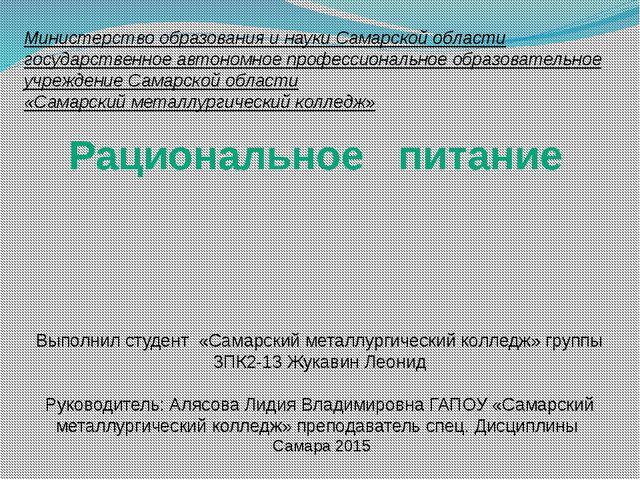 Рациональное питание Министерство образования и науки Самарской области госуд...