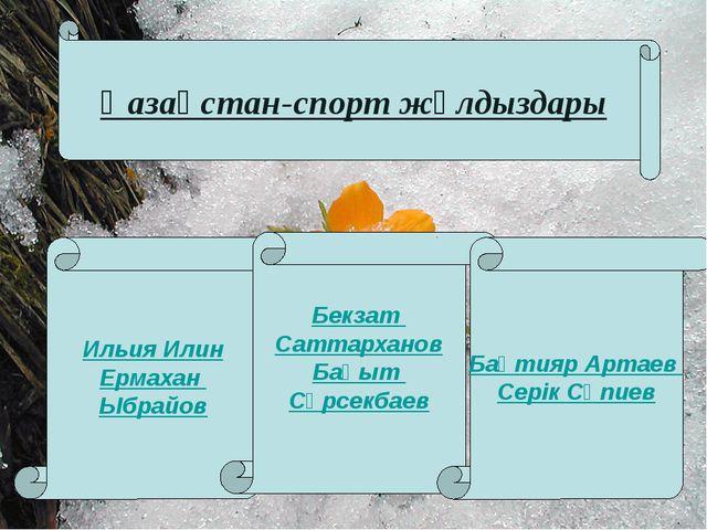 Қазақстан-спорт жұлдыздары Ильия Илин Ермахан Ыбрайов Бекзат Саттарханов Бақы...