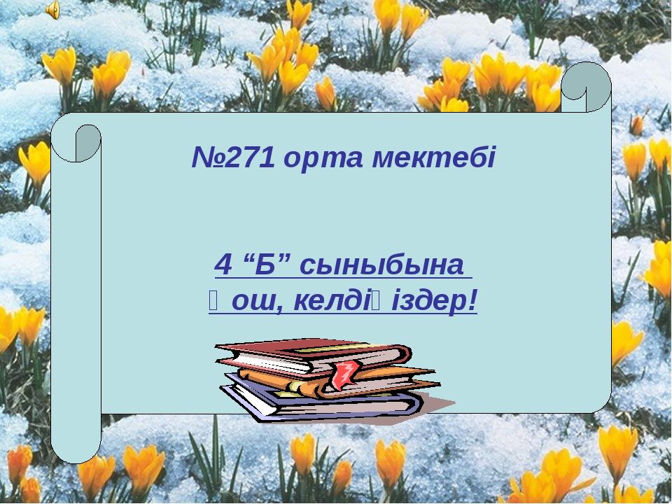 """№271 орта мектебі 4 """"Б"""" сыныбына Қош, келдіңіздер!"""
