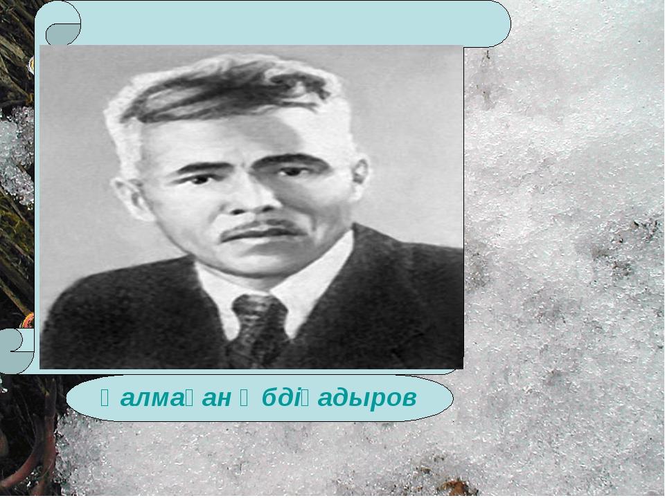 Қалмақан Әбдіқадыров