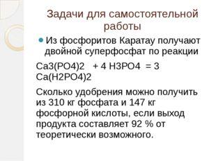 Задачи для самостоятельной работы Из фосфоритов Каратау получают двойной супе