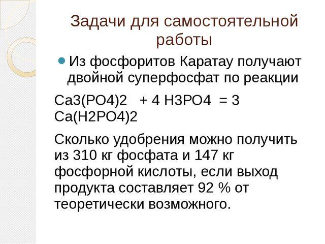 Задачи для самостоятельной работы Из фосфоритов Каратау получают двойной супе...
