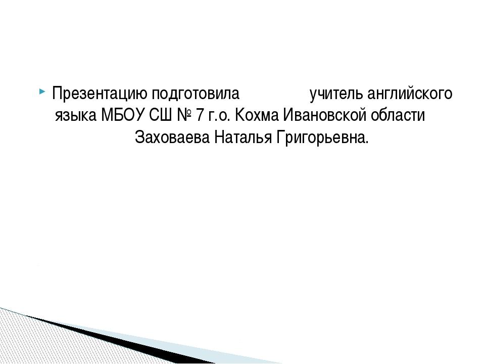 Презентацию подготовила учитель английского языка МБОУ СШ № 7 г.о. Кохма Иван...
