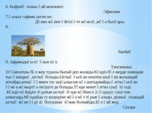 6. Кофенің отаны қай мемлекет. Эфиопия. 7.Қызыл сафиян деген не. Дүние жүзіне