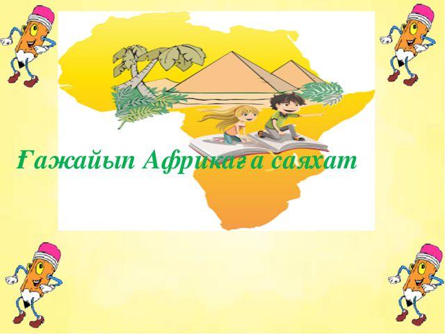 Ғажайып Африкаға саяхат