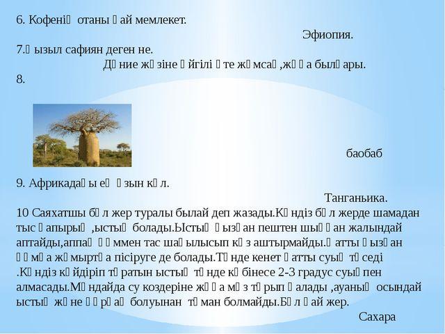 6. Кофенің отаны қай мемлекет. Эфиопия. 7.Қызыл сафиян деген не. Дүние жүзіне...