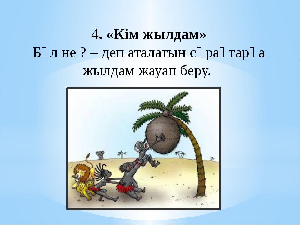 4. «Кім жылдам» Бұл не ? – деп аталатын сұрақтарға жылдам жауап беру.