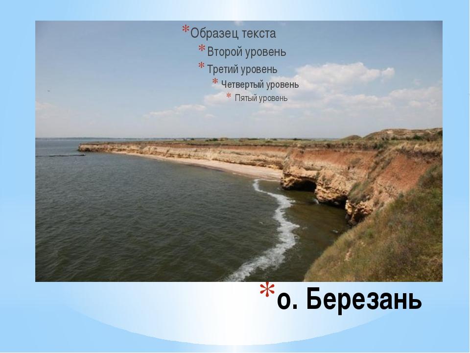 о. Березань